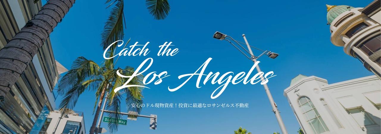 ロサンゼルス不動産投資情報